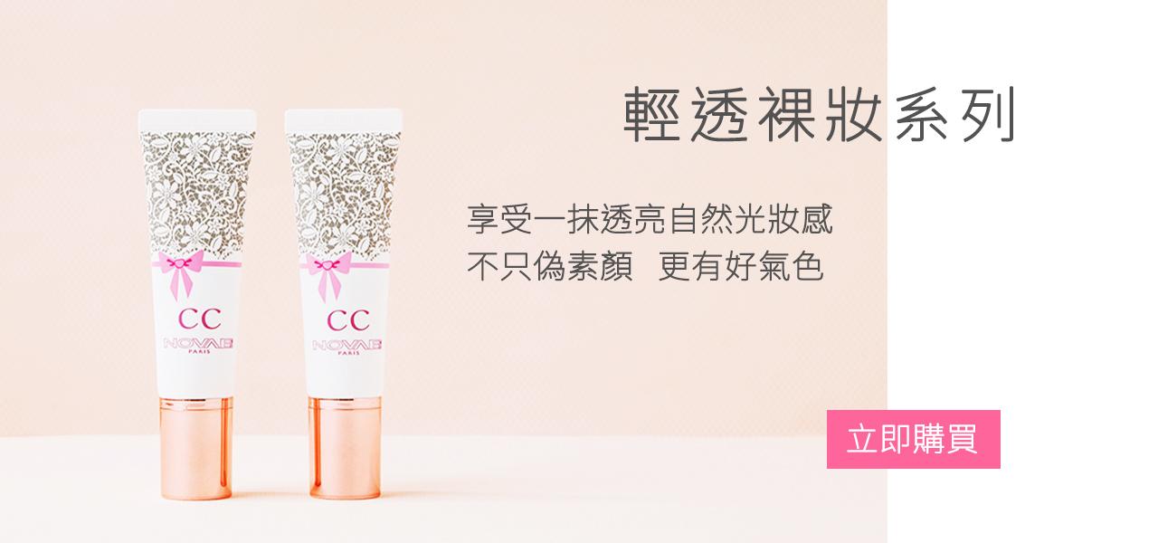 輕透水感CC霜-1