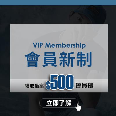 ///會員募集/// 領取最高$500會員現折禮-3