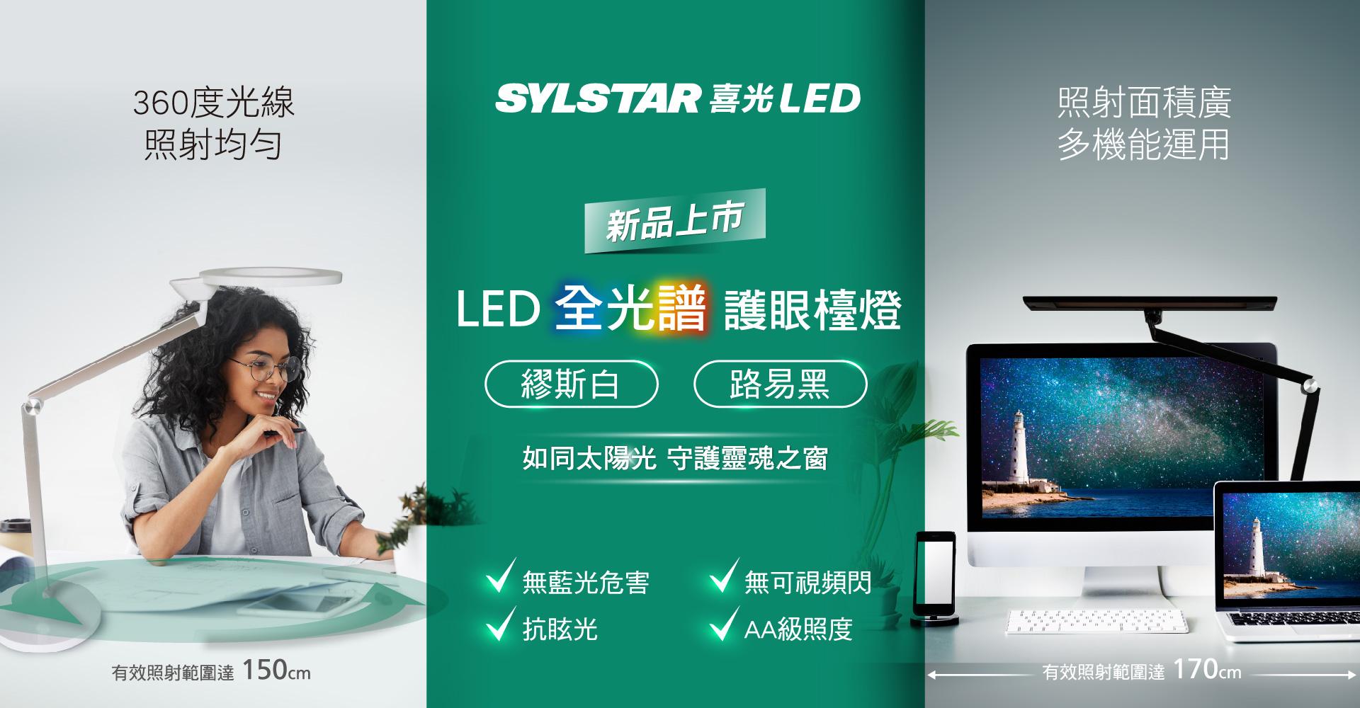新品上市:LED 全光譜護眼檯燈