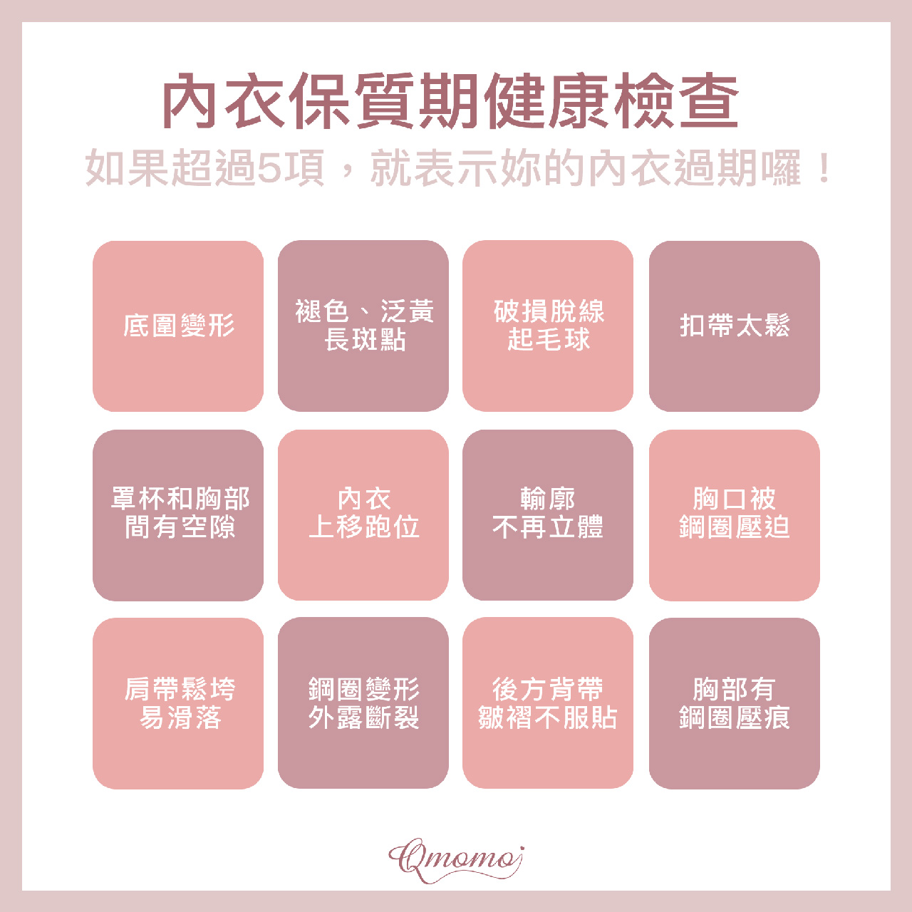 內衣保質健康檢查-1