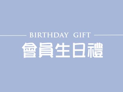 首下載/生日禮/開卡禮-2