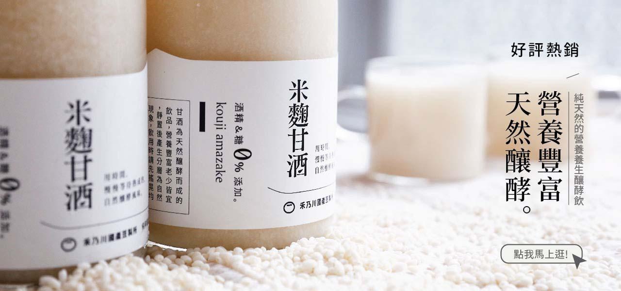 米麴甘酒組合 | 好評熱銷中-1