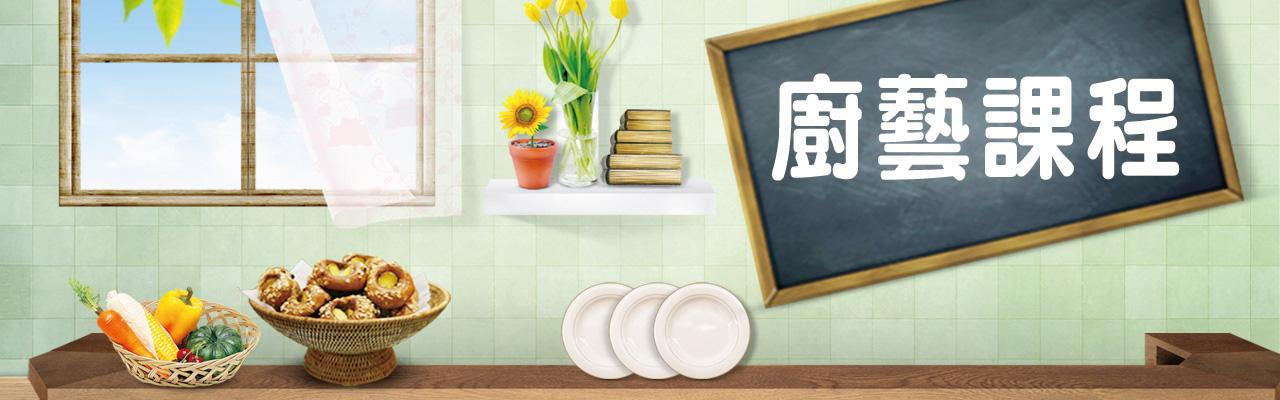 廚藝課程表-1