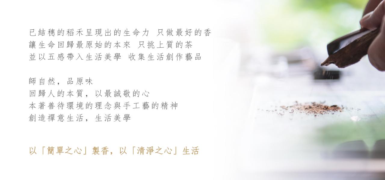 關於【禾青香堂 Hochin】-1