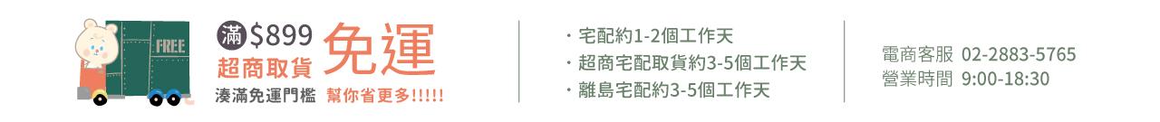 平日超取$899免運__2019/12/01開始