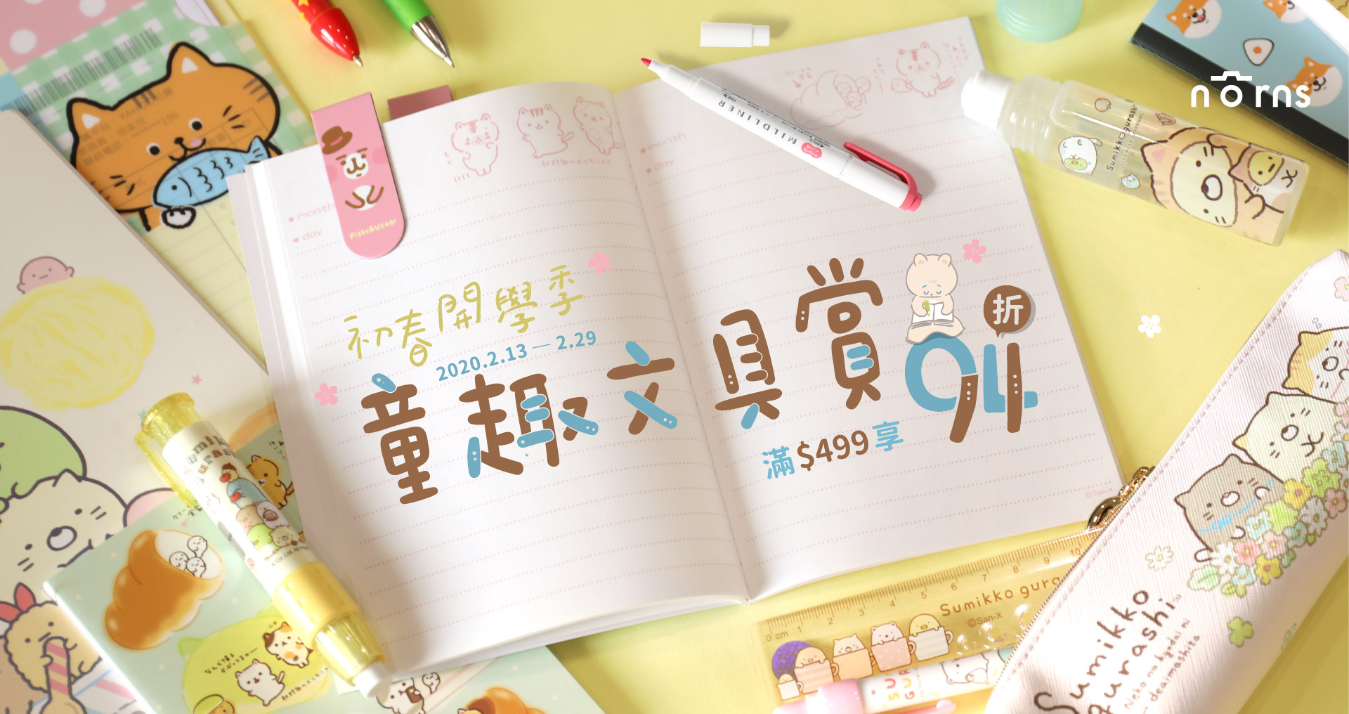 2/13(四)~2/29(六)【初春開學季‧童趣文具賞】滿$499享94折