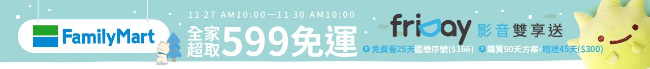 1127 1000-1130 1000【全家$599免運活動】再送影音雙享券