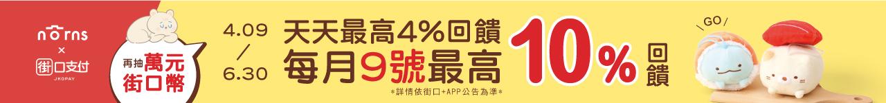 4/9~6/30 街口天天4%回饋,每月9號最高10%-1
