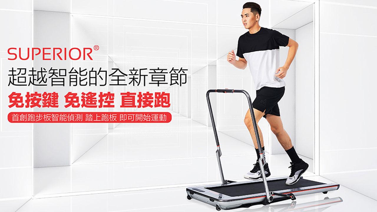 跑步機X智能科技 完美結合-2