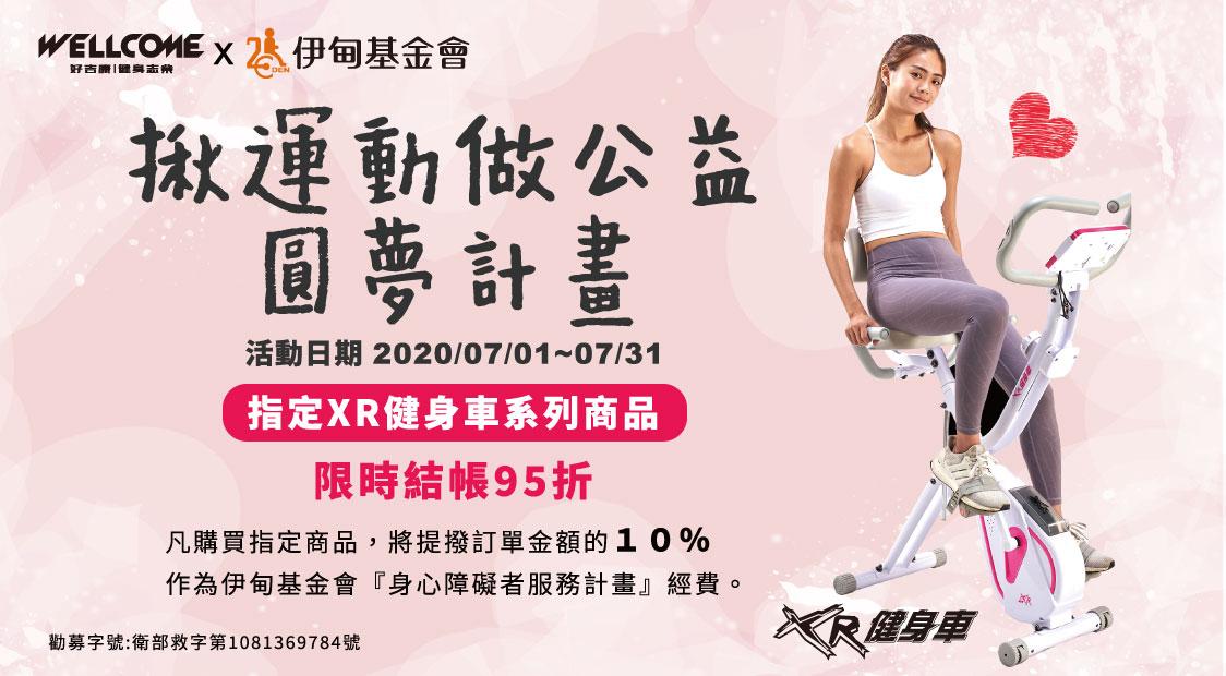 XR健身車 X 伊甸基金會