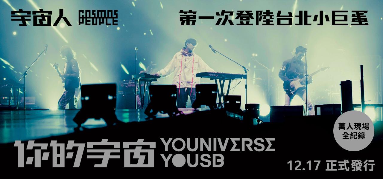 宇宙人USB-1
