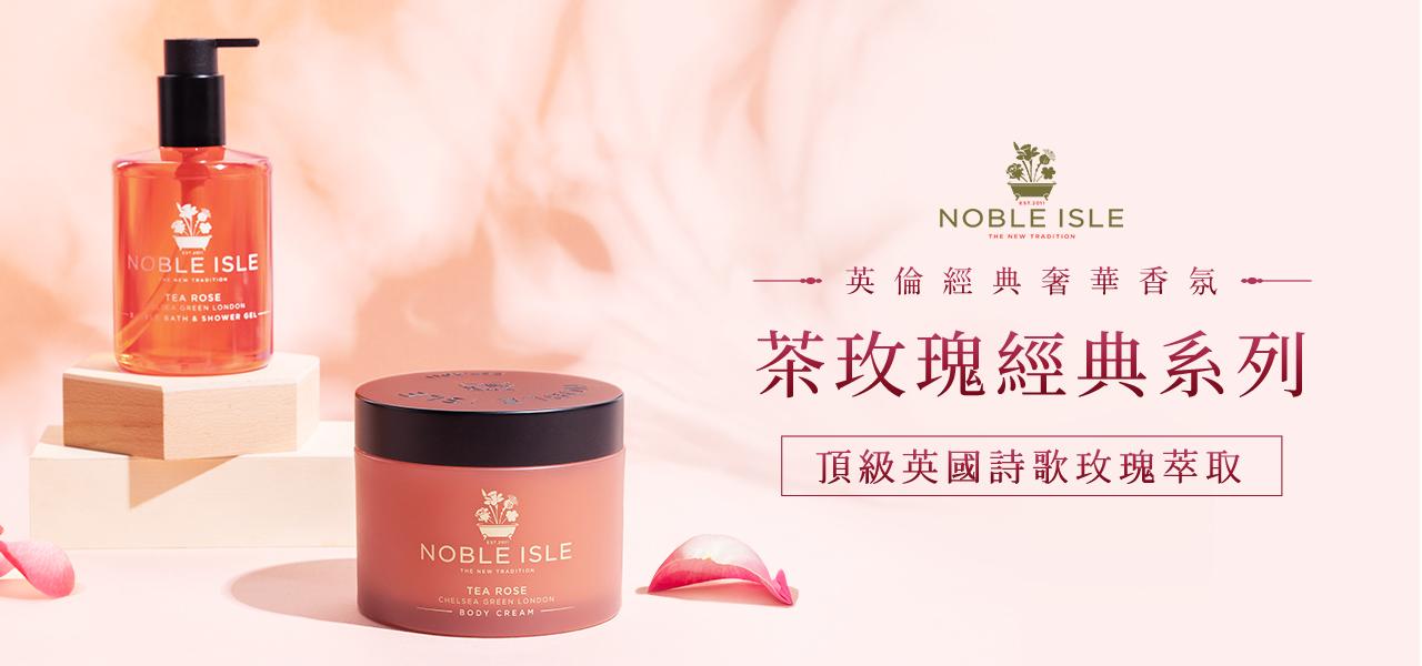 nobleisle茶玫瑰經典系列藝人電視推薦台灣官網