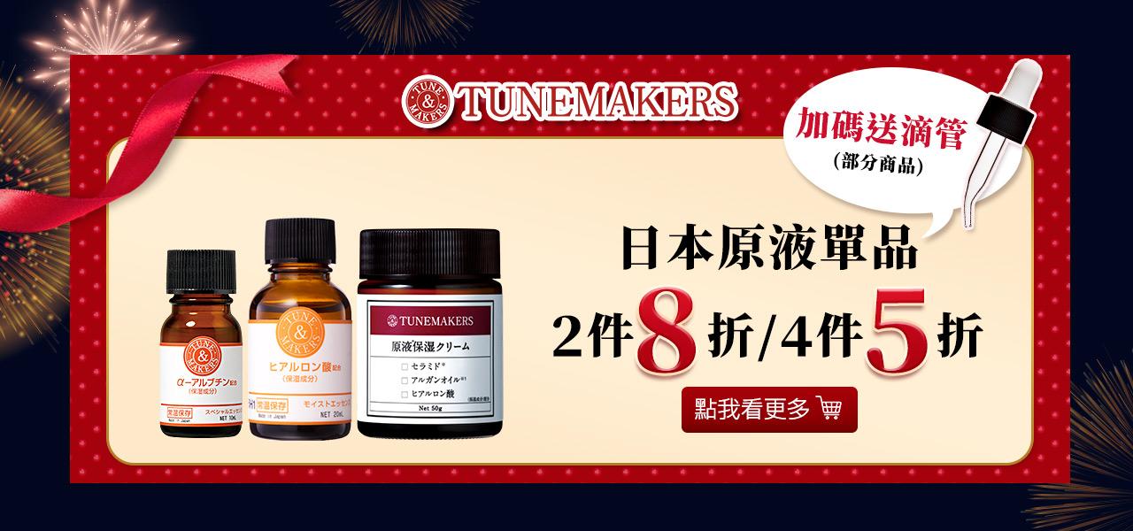 TUNEMAKERS-1