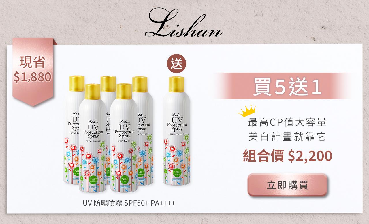Lishan-1