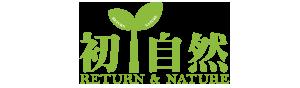 初自然 RETURN & NATURE