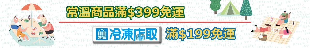 常溫399,冷凍199免運/街口支付/周日會員日-1