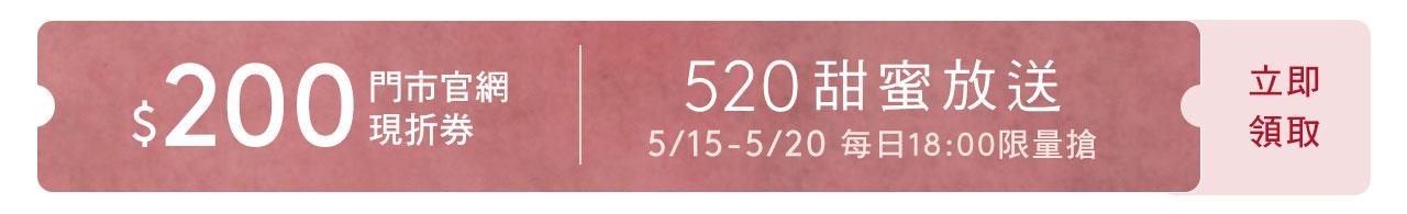 黛安芬折價券、限時200通用券