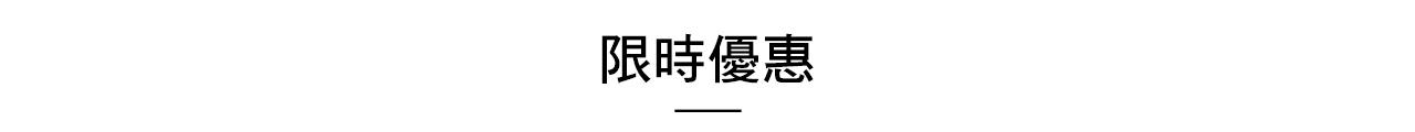 【online-promotion-限時優惠BAR】-1