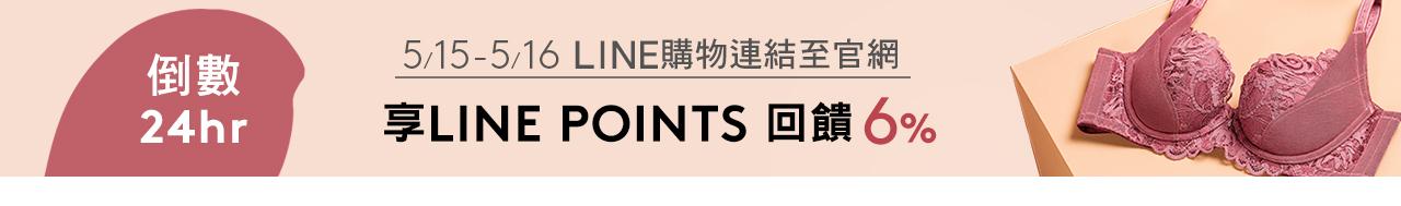 黛安芬LINE購物加碼