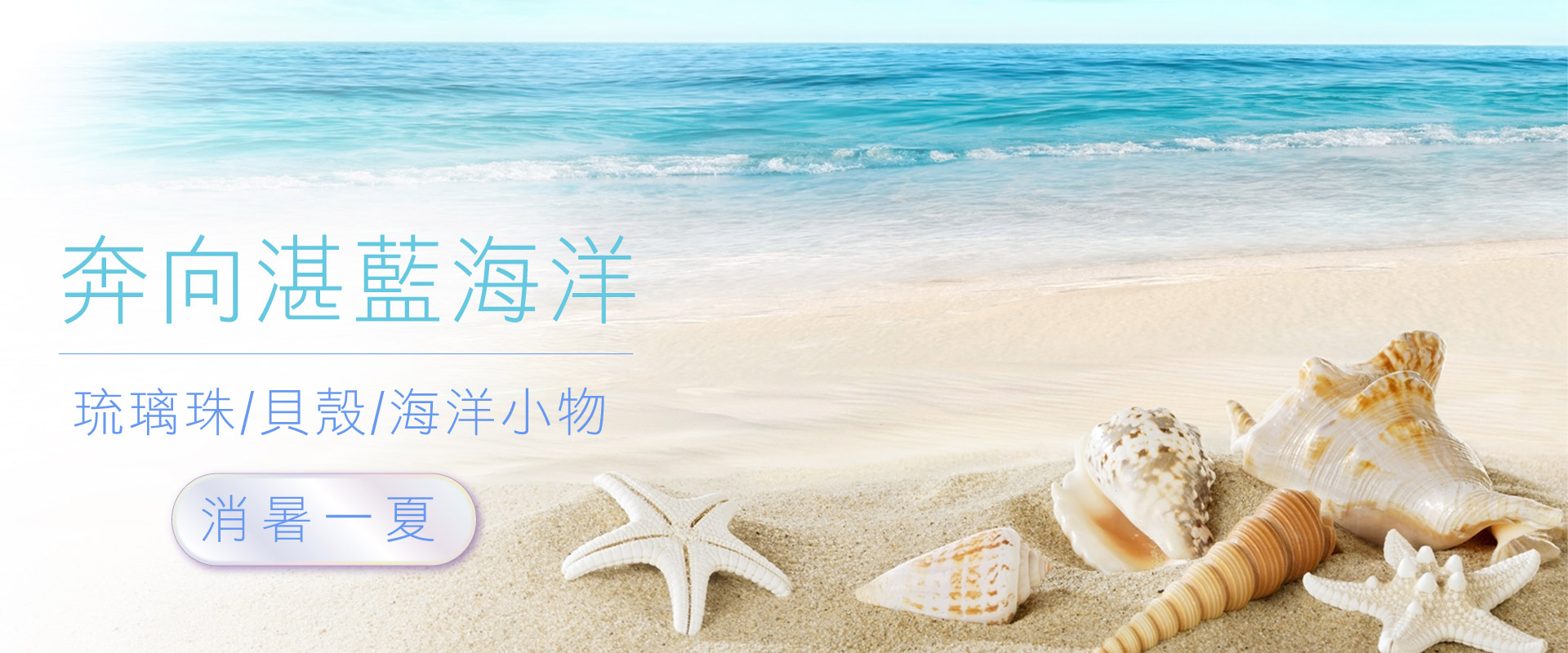 7.海洋系列