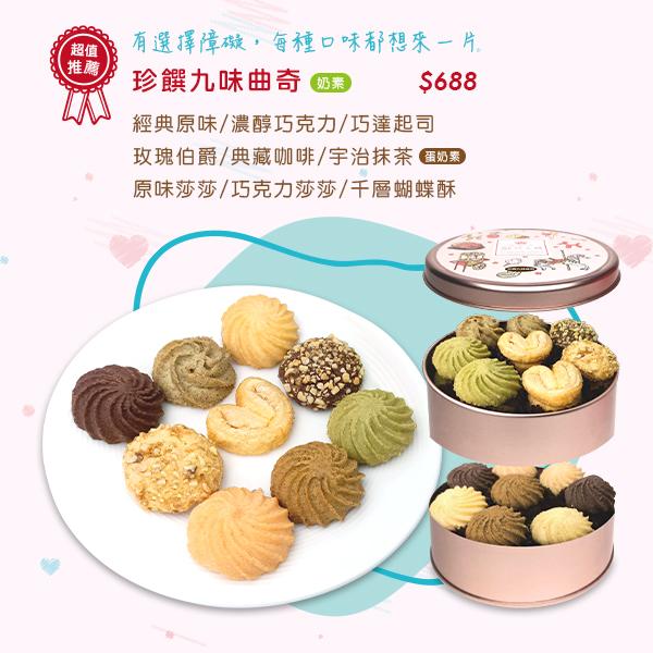 珍饌九味&Hello!曲奇禮盒-1
