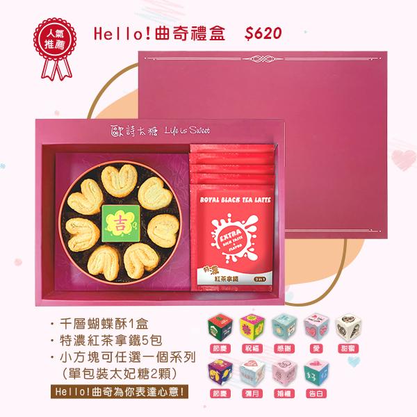 珍饌九味&Hello!曲奇禮盒-2