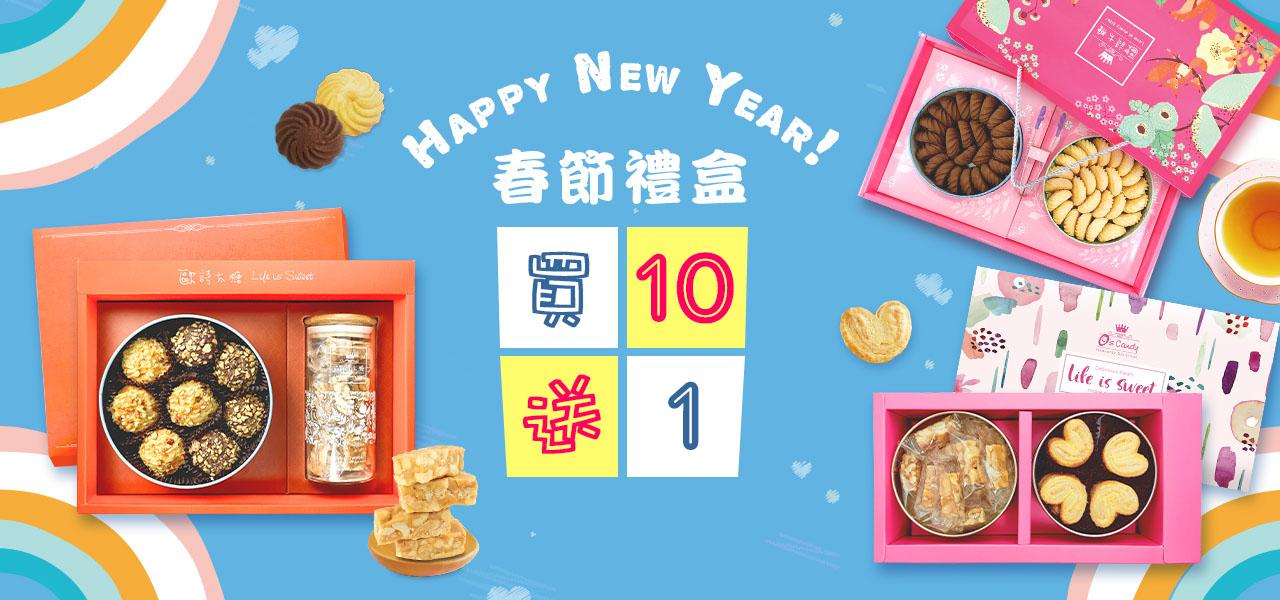🎁2021 春節禮盒【買10送1】-1