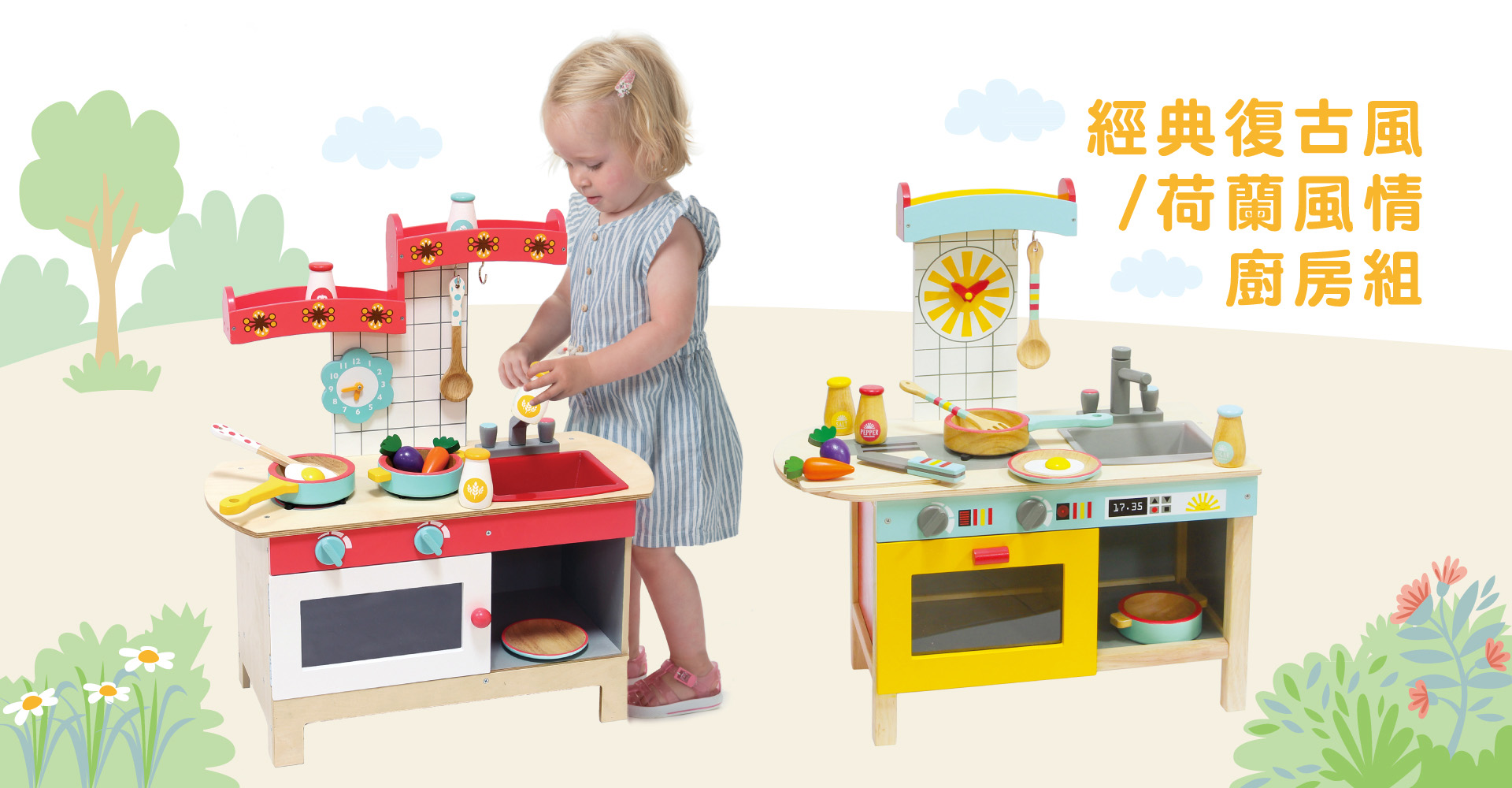 中型廚房組內附多種精美配件