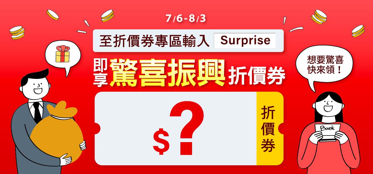 surprise折價券