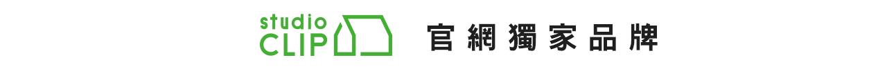 SC-官網獨家品牌-1