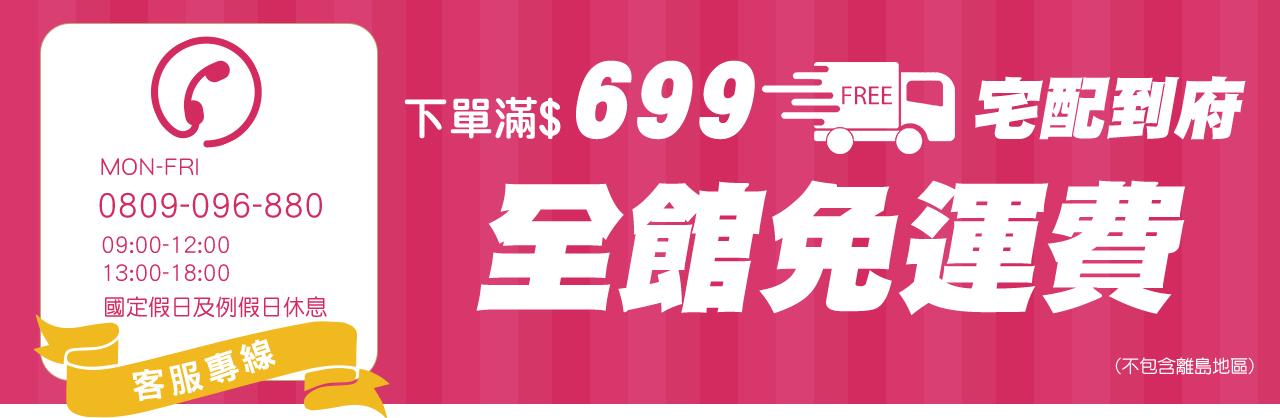 全館滿699宅配免運-1