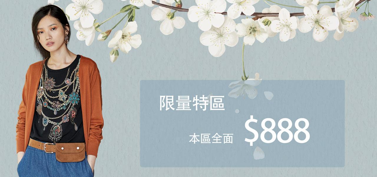 喜迎新春特區★本區全面$888-1