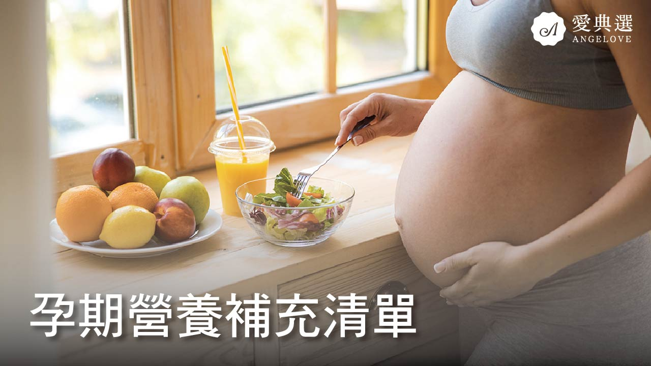 孕期營養補充清單