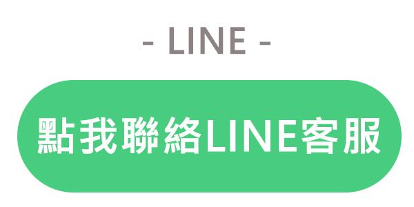 聯絡LINE客服