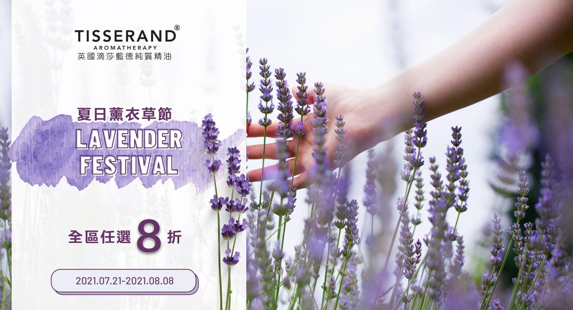 TISSERAND滴莎藍德夏日薰衣草節lavender festival全館8折