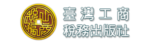 臺灣工商稅務出版社股份有限公司