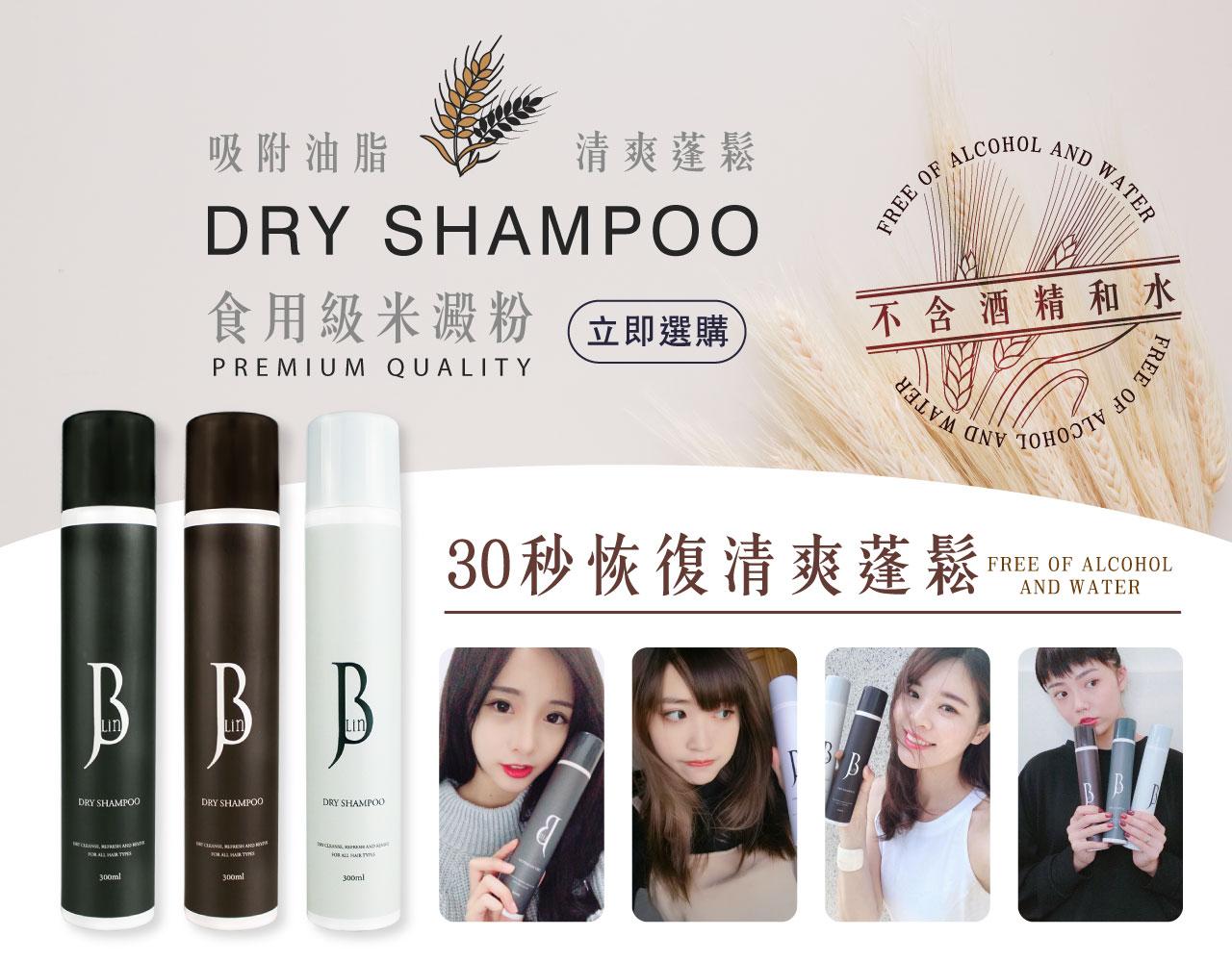 乾洗髮BN-1