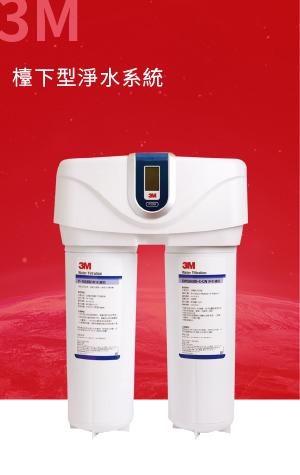 3M四品項(淨水器,飲水機,全戶過濾,商用)-1