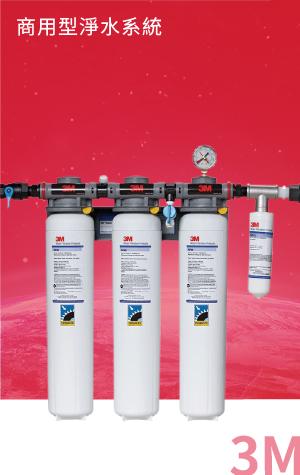 3M四品項(淨水器,飲水機,全戶過濾,商用)-4