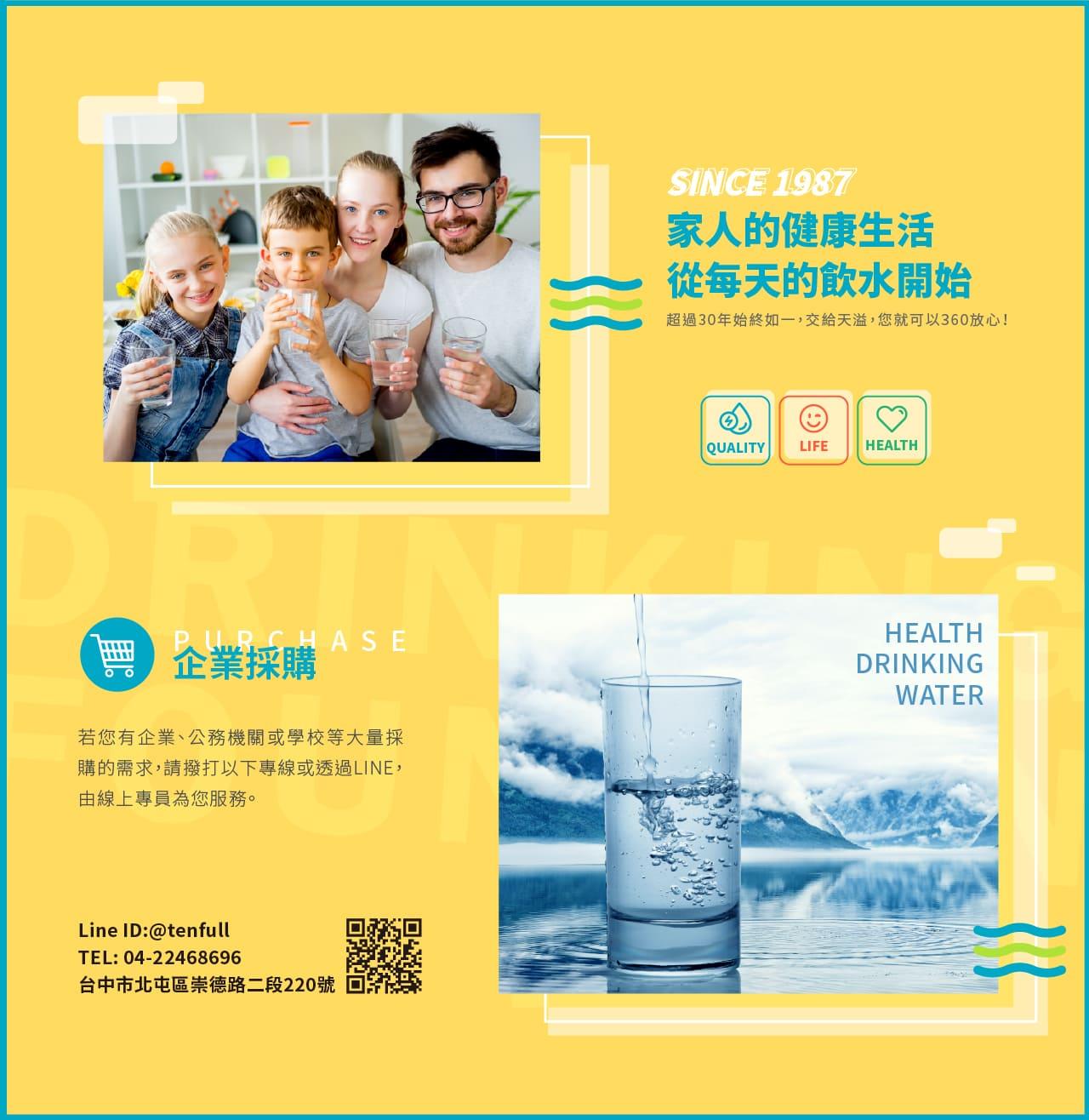 家人健康+熱銷排行+企業採購-1