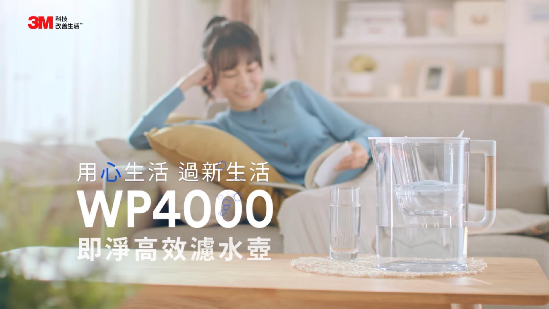 3M WP4000即淨高效濾水壺