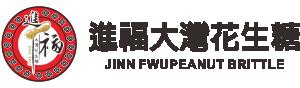 進福大灣花生糖-赤崁店 logo