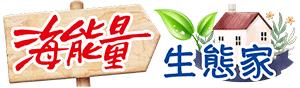 海能量生態家 logo