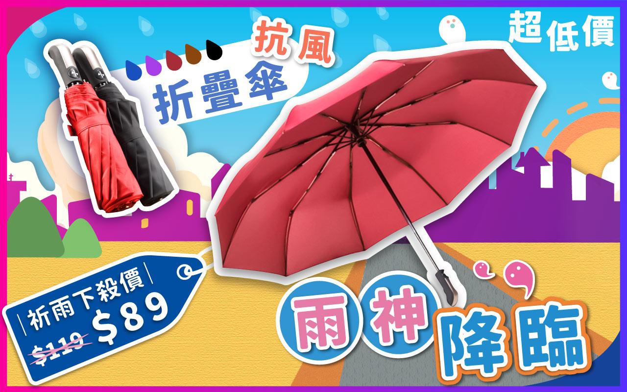 祈雨雨傘專區-1