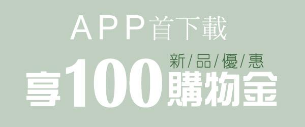 app下載購物金-1