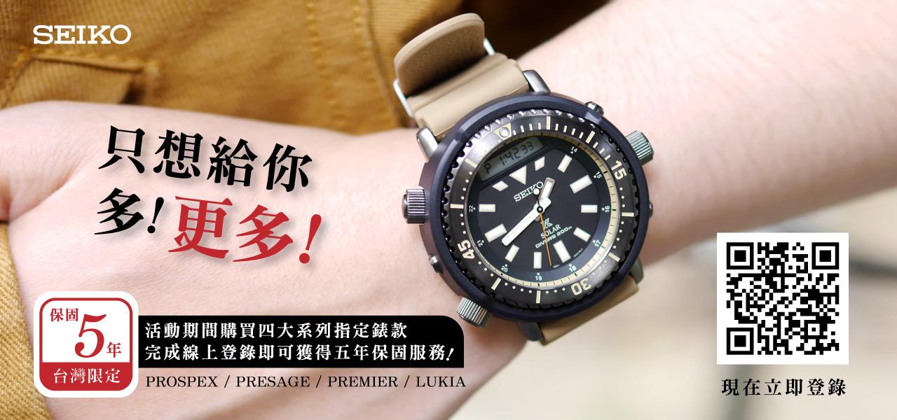 ↓ . SEIKO 指定錶款完成線上登錄享五年保固. ↓-1
