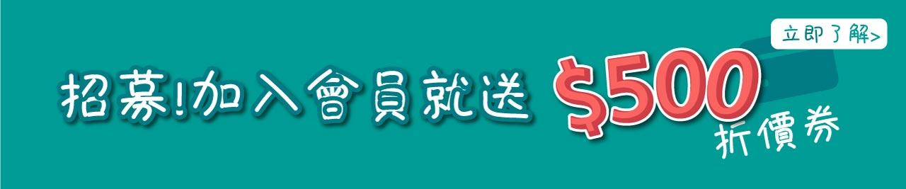 ↓ .加入會員就送【開卡禮】. ↓-1