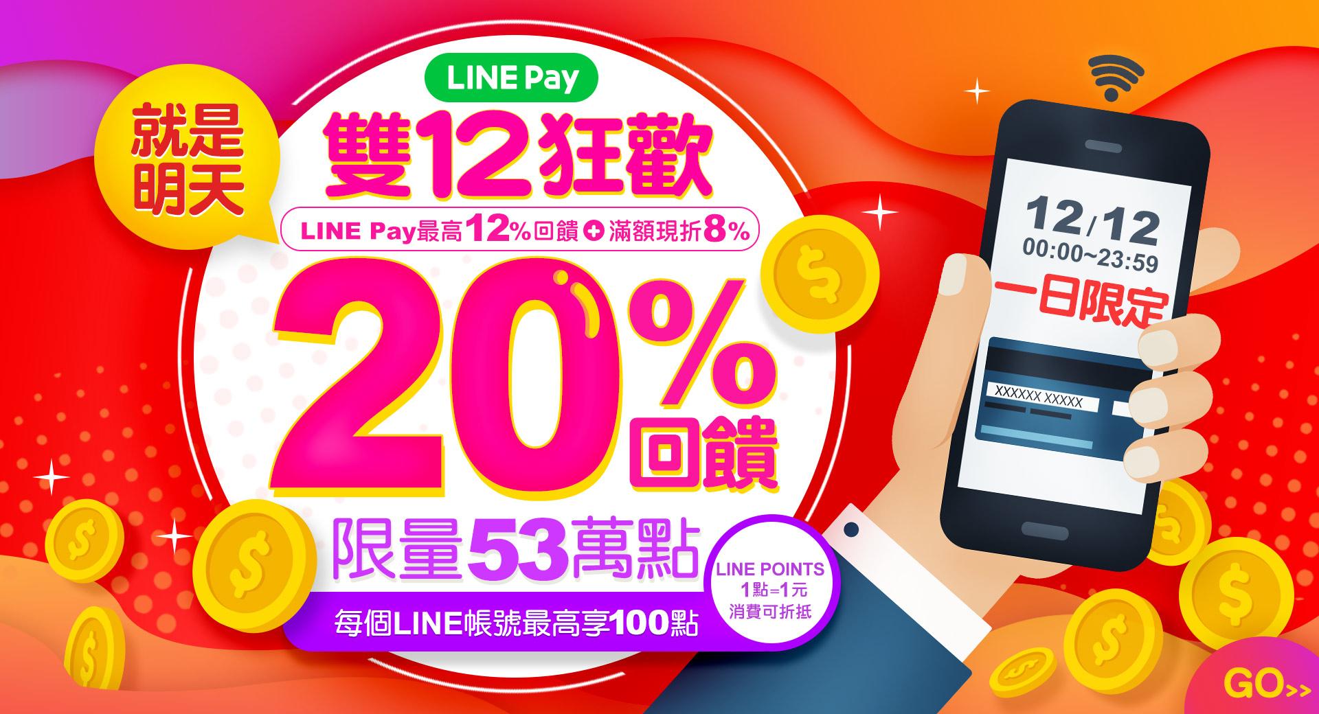 雙12_Line20%