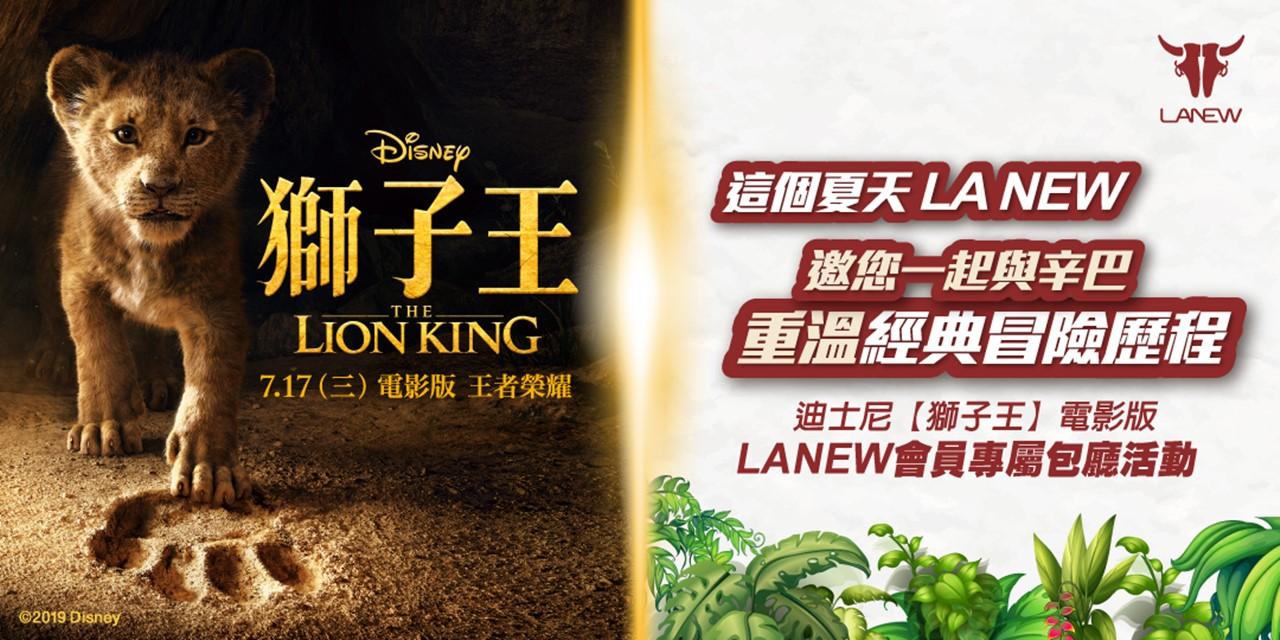 LionKingMovie