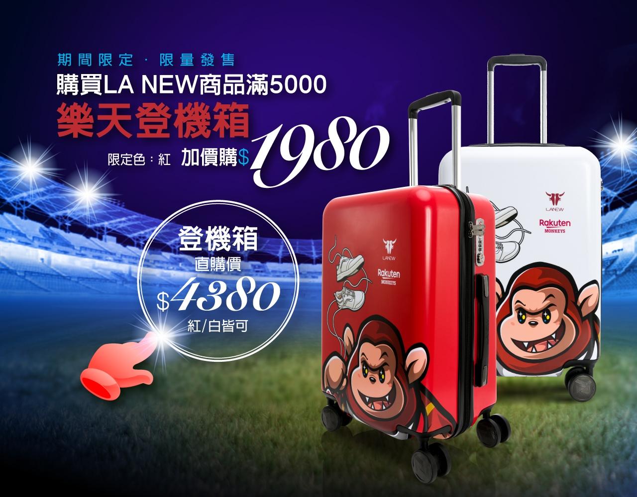 聯名行李箱-1